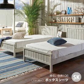 ドリームベッド dreambed | ゆるい世界 106 ボックスシーツ SK セミキングサイズ 綿100% ホワイト