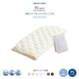 ドリームベッド dreambed | 3点セット 制菌START3SET 速乾制菌ベッドパッド1枚+ボックスシーツ2枚 PD-940 マチ30cm PS シングルサイズ