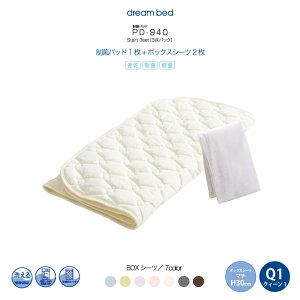 ドリームベッド dreambed | 3点セット 制菌START3SET 速乾制菌ベッドパッド1枚+ボックスシーツ2枚 PD-940 マチ30cm Q1 クイーン1サイズ