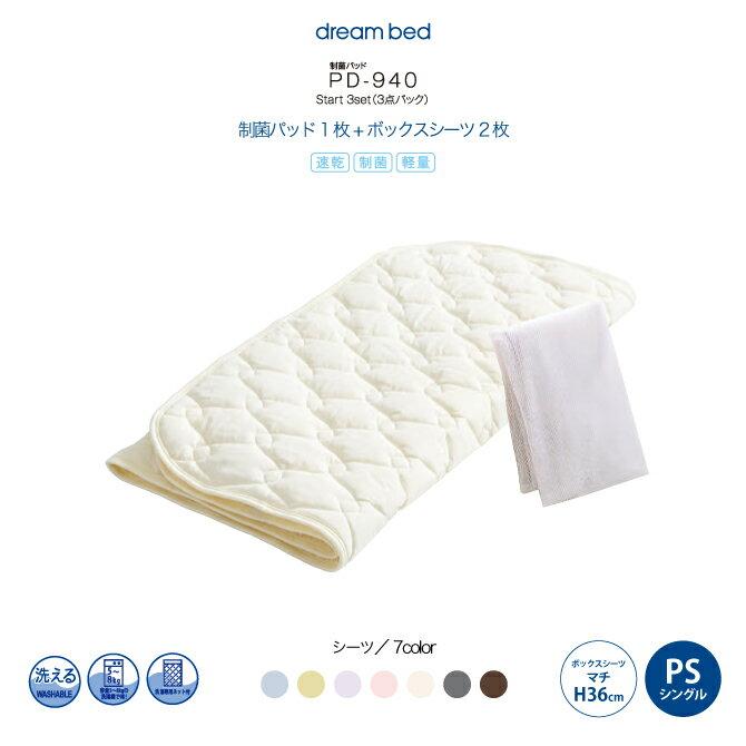 【ポイント10倍】ドリームベッド dreambed | お得な3点セット 制菌START3SET 速乾制菌ベッドパッド1枚+ボックスシーツ2枚 PD-940 マチ36cm PS シングルサイズ