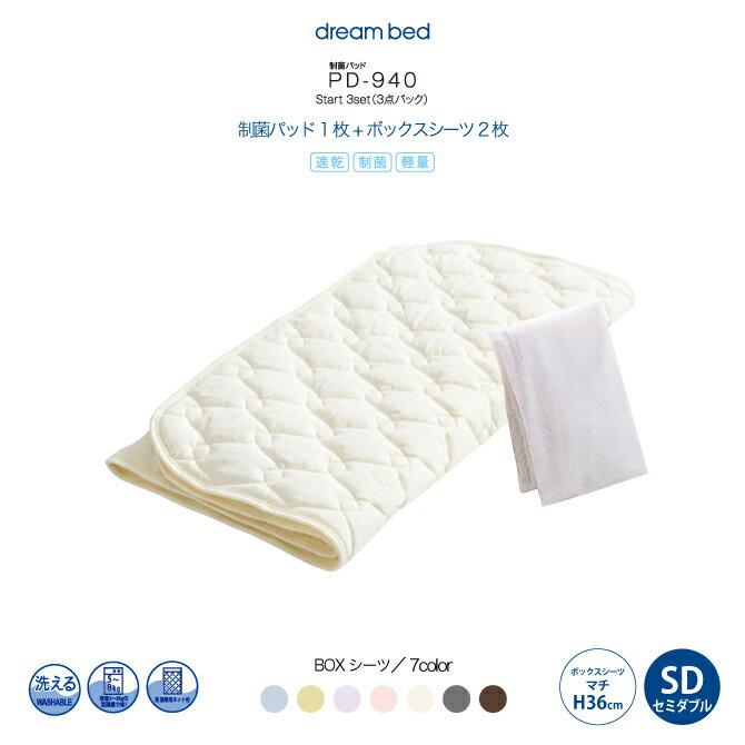 ドリームベッド dreambed   お得な3点セット 制菌START3SET 速乾制菌ベッドパッド1枚+ボックスシーツ2枚 PD-940 マチ36cm SD セミダブルサイズ
