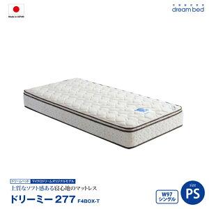 ドリームベッドマイクロドリームオリジナルモデル上質なソフト感ある寝心地のマットレス