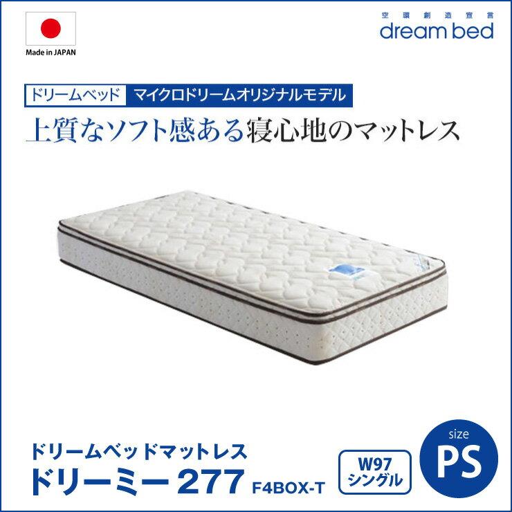【ポイント10倍】ドリームベッド dreambed|ドリーミー277 F4BOX-T PSサイズ マットレス ミディアムタイプ 国産 ラテックス しっかり支え、ふんわりタッチ