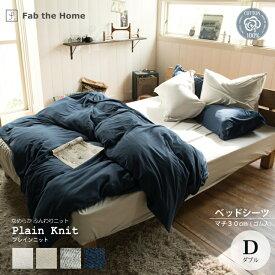 Fab the Home プレインニット ベッドシーツ ゴム入 D ダブルサイズ 綿100%ニット なめらか ふんわりニット ファブ・ザ・ホーム Plain knit ホワイト ストーン フェザーグレイ ネイビー ボックスシーツ ベッドカバー