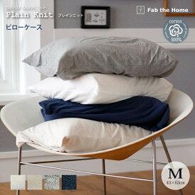 Fab the Home プレインニット ピローケース 封筒式 Mサイズ43×63cm用 綿100%ニット なめらか ふんわりニット ファブ・ザ・ホーム Plain knit ホワイト ストーン フェザーグレイ ネイビー 枕カバー 無地