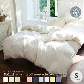 Fab the Home ソリッドコンフォーターケース S シングルサイズ 掛け布団カバー 綿100% 大好きな色が見つかる!