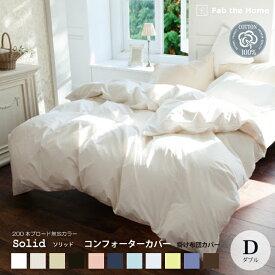 Fab the Home ソリッドコンフォーターケース D ダブルサイズ 掛け布団カバー 綿100% 大好きな色が見つかる!