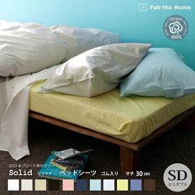 Fab the Home ソリッドベッドシーツ SD セミダブルサイズ 綿100% 全11色 ボックスシーツ 大好きな色が見つかる!
