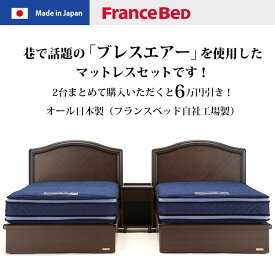 フランスベッド 創立65周年記念モデル マジョリーノ501-SC BAE 日本製 フレームマットレスセット シングル1台+セミダブル1台 合計2台購入で6万円割引!
