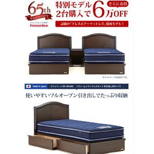 フランスベッドマジョリーノ501-DRBAE(引出し収納付)