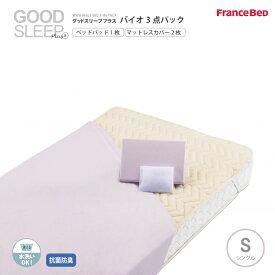 フランスベッド 抗菌防臭加工 バイオ3点パック Sシングルサイズ グッドスリーププラス ベッドパッド1枚+マットレスカバー(ボックスシーツ)2枚の3点セット ウォッシャブル 洗濯ネット付 人気商品
