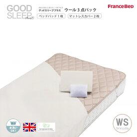 フランスベッド 吸湿発散 羊毛3点パック WSワイドシングルサイズ グッドスリーププラス ベッドパッド1枚+マットレスカバー(抗菌・防臭ボックスシーツ)2枚の3点セット 洗濯ネット付