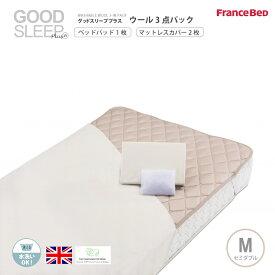 フランスベッド 吸湿発散 羊毛3点パック Mセミダブルサイズ グッドスリーププラス ベッドパッド1枚+マットレスカバー(抗菌・防臭ボックスシーツ)2枚の3点セット 英国ウール100%ベッドパッド 洗濯ネット付