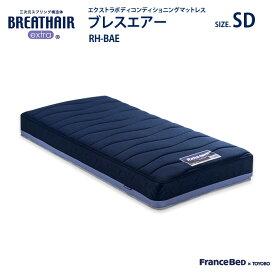 フランスベッド×東洋紡 RH-BAE ブレスエアー エクストラ ボディコンディショニングマットレス SDセミダブルサイズ 日本製