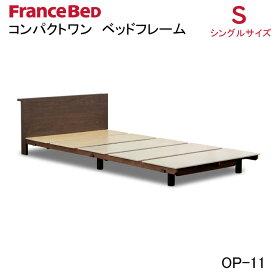 ★新商品★フランスベッド コンパクトシリーズ OP-11 ベッドフレーム シングルサイズ 送料無料 簡単組立 ブラウン コンセント付き