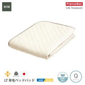 フランスベッド LT羊毛ベッドパッド ハード-ミディアム用 Qクイーンサイズ コットンマットレスカバー付 ライフトリートメント 日本製