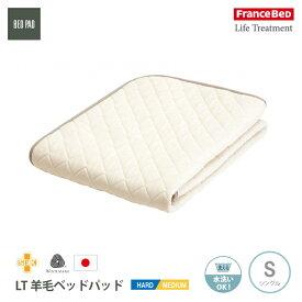 フランスベッド LT羊毛ベッドパッド ハード-ミディアム用 Sシングルサイズ コットンマットレスカバー付 ライフトリートメント 日本製