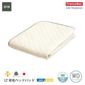 フランスベッド LT羊毛ベッドパッド ハード-ミディアム用 WDダブルサイズ コットンマットレスカバー付 ライフトリートメント 日本製
