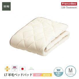 フランスベッド LT羊毛ベッドパッド ソフト-ミディアム用 Mセミダブルサイズ コットンマットレスカバー付 ライフトリートメント 日本製