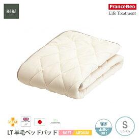 フランスベッド LT羊毛ベッドパッド ソフト-ミディアム用 Sシングルサイズ コットンマットレスカバー付 ライフトリートメント 日本製