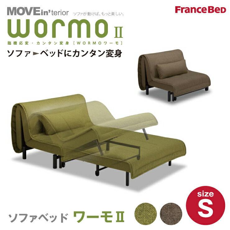【送料無料】フランスベッド ソファベッド ワーモ2 S シングルサイズ ソファからベッドに簡単変身 wormo 人気 FranceBed MOVEin'terior