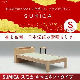 Granz   グランツ 畳ベッド スミカ SUMICA ベッドフレーム S シングルサイズ キャビネットタイプ 国産畳 角のないフォルムが人気
