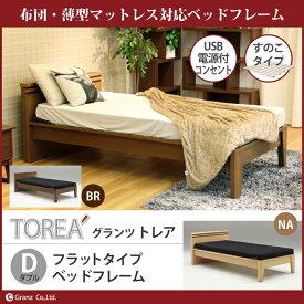 Granz|グランツ トレア ベッドフレーム D セミダブルサイズ フラットタイプ ナチュラル ブラウン 床面高さ37cm 布団、薄型マットレス対応 USB電源付コンセント すのこベッド ※マットレス別売