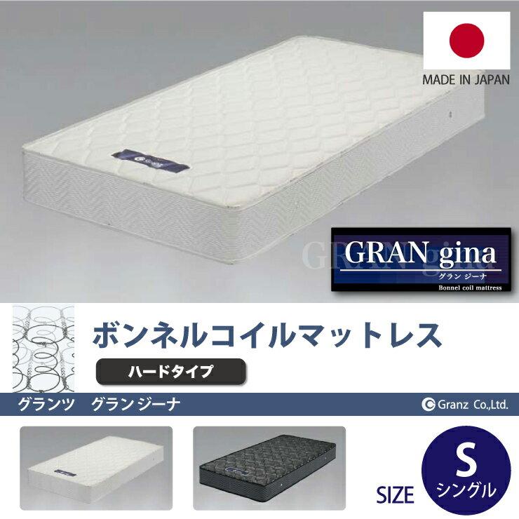 【ポイント10倍】Granz グランツ グラン ジーナ ボンネル マットレス S シングルサイズ 210mm厚 日本製 ボンネルコイルマットレス 防ダニ・抗菌・防臭