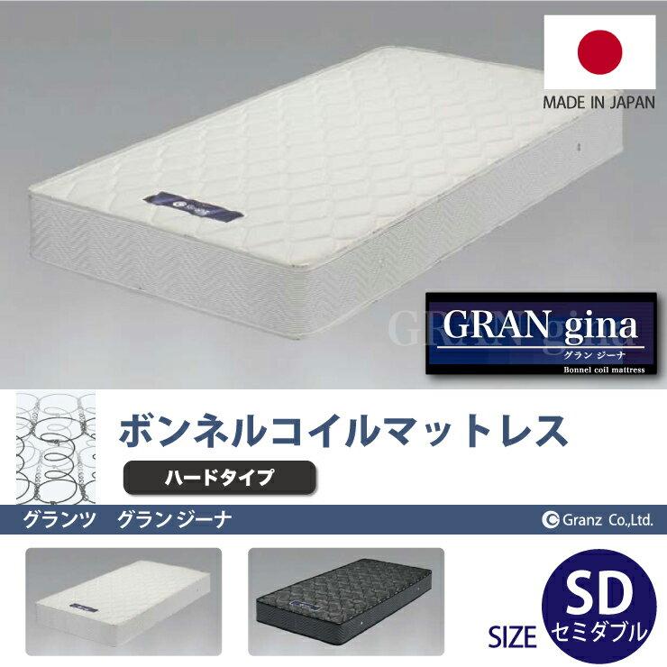 Granz グランツ グラン ジーナ ボンネル マットレス SD セミダブルサイズ 210mm厚 日本製 ボンネルコイルマットレス 防ダニ・抗菌・防臭