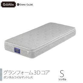 Granz [グランフォーム3Dコア] シングルサイズ S ボンネルコイル マットレス 防ダニ 抗菌 防臭 270mm厚 グランツ 日本製 グレー かため