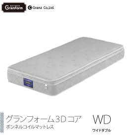 Granz [グランフォーム3Dコア] ワイドダブルサイズ WD ボンネルコイル マットレス 防ダニ 抗菌 防臭 270mm厚 グランツ 日本製 グレー かため