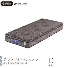 Granz [グランフォームスフレ] ダブルサイズ D ボンネルコイル マットレス 防ダニ 抗菌 防臭 270mm厚 グランツ 日本製 ブラウン やわらかめ