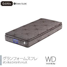 Granz [グランフォームスフレ] ワイドダブルサイズ WD ボンネルコイル マットレス 防ダニ 抗菌 防臭 270mm厚 グランツ 日本製 ブラウン やわらかめ
