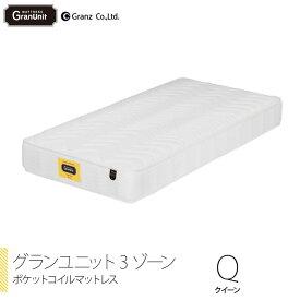 【受注生産】 Granz [グランユニット3ゾーン] クイーンサイズ Q ポケットコイル マットレス 防ダニ 抗菌 防臭 250mm厚 グランツ 日本製 ホワイト ブラック