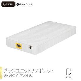 Granz [グランユニットナノポケット] ダブルサイズ D ポケットコイル マットレス 防ダニ 抗菌 防臭 250mm厚 グランツ 日本製 ホワイト ブラック