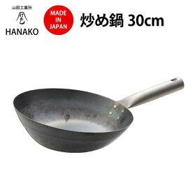 日本で唯一の打ち出し製法 山田工業所 HANAKO 炒め鍋 30cm H-30 中華鍋 チタンハンドル 料理人愛用 ハナコ 新生活 ギフト