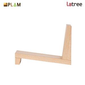 PLAM Latree ブックスタンド4 ビーチ PL1FUN-0260250-BEOL 小さな無垢の木 幸せインテリア 飛騨家具 プラム ラトレ 木製 北欧 ブックエンド 本立て