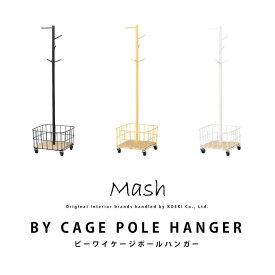 ポール ハンガー BY CAGE POLE HANGER ビーワイケージポールハンガー BCPH380 インテリア ブランド Mash 収納