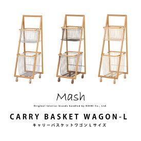 ワゴン キャリーバスケットワゴン L サイズ CARRY BASKET WAGON-L LIV-CL2 インテリア ブランド Mash キャスター付き ランドリー 収納 おしゃれ