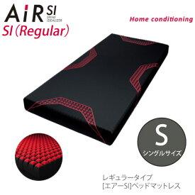 東京西川 [西川エアー SI] レギュラータイプ ベッドマットレス S シングルサイズ 四層構造 コンディショニングサポート 西川 air si Regular NUN1142022 ブラック 普通 横向き 仰向け