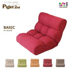 ソファ座椅子 ピグレットセカンド ベーシック Piglet 2nd BASIC 基本のサイズ カワイイ カラフル ふかふか 選べるカラー 人気 超多段階リクライニング ポケットコイル