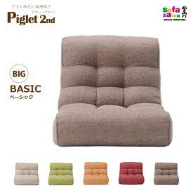 ソファ座椅子 ピグレットセカンド ビッグ ベーシック Piglet 2nd BIG BASIC 大きめ カワイイ ふかふか 人気 BIG 超多段階リクライニング ポケットコイル