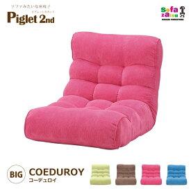 ソファ座椅子 ピグレットセカンド ビッグ コーデュロイ DB YE PI BL Piglet 2nd BIG COEDUROY 大きめ カワイイ ふかふか 人気 BIG 超多段階リクライニング ポケットコイル