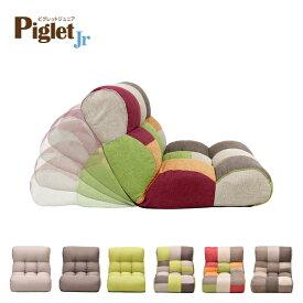 ソファ座椅子 ピグレットジュニア Piglet Jr カワイイ カラフル 選べるカラー 人気 コンパクト 超多段階リクライニング ポケットコイル ふかふか フロアソファ Junior