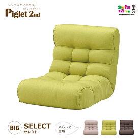 ソファ座椅子 ピグレットセカンド ビッグ セレクト Piglet 2nd BIG SELECT さらっとした肌触り カワイイ ふかふか 人気 BIG 超多段階リクライニング ポケットコイル