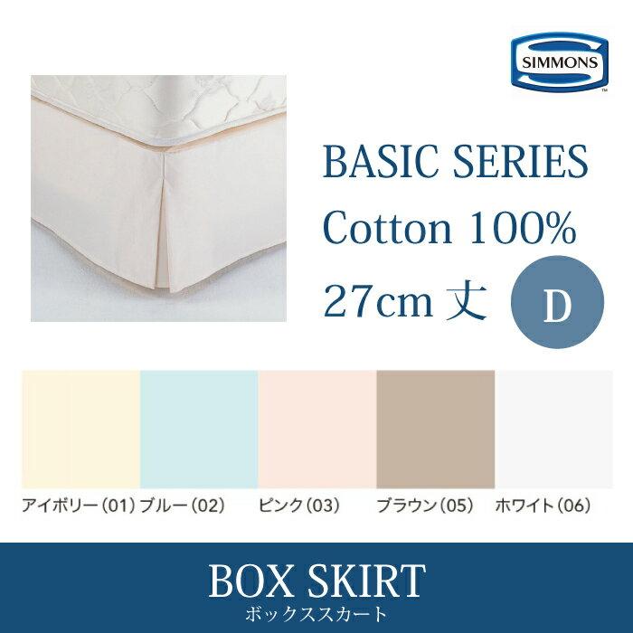 【送料無料】正規販売店【受注生産】シモンズ SIMMONS ボックススカート D ダブルサイズ 27cm丈 LF0801 ベーシックシリーズ