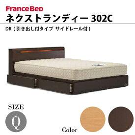 フランスベッド ネクストランディー 302C DR 引き出し付きタイプ Q クイーンサイズ ナチュラル/ウォールナット