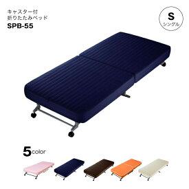 \人気商品/折りたたみベッド シングルサイズ マットレス付 カラー5色 洗えるカバーでいつも清潔 キャスター付でラクラク移動 SPB-55 新生活 一人暮らし 折り畳み コンパクト 売れています!