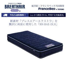フランスベッド×東洋紡 RH-BAE-DLX ブレスエアー エクストラ デラックス ボディコンディショニングマットレス ダブルサイズ 日本製