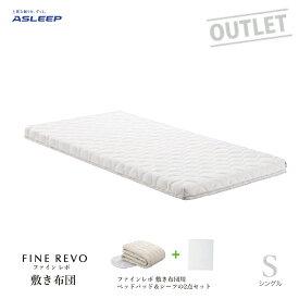 【アウトレット1セット限り】ASLEEP ファインレボ 敷布団 Sシングルサイズ 専用ベッドパッドとベッドシーツのセット FB-101M アスリープ 日本製 アイシン精機 敬老の日